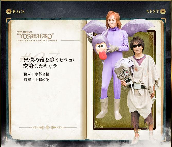 勇者ヨシヒコの公式キャラクターページ