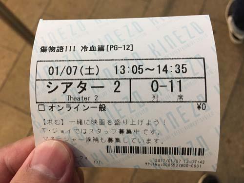 傷物語のチケット
