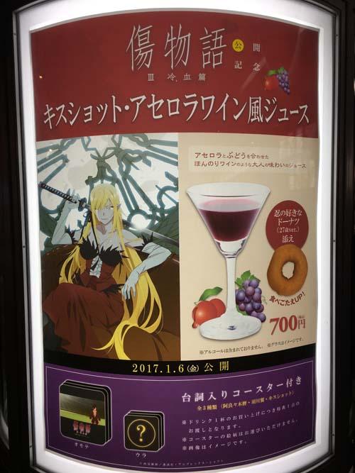 キスショットアセロラオリオン風ジュース