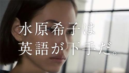 水原希子は英語が下手だ。