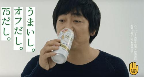 ビールを飲む大森南朋