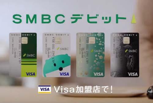 SMBC三井住友銀行6