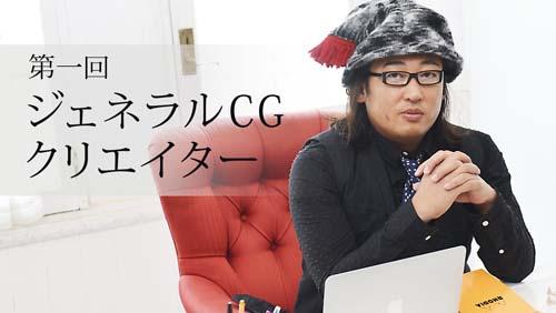 CGクリエイター