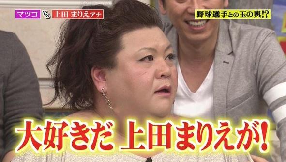 大好きだ上田まりえが!