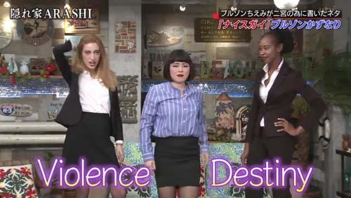 Destiny Violence