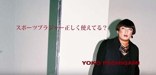 fuchigamiyoko