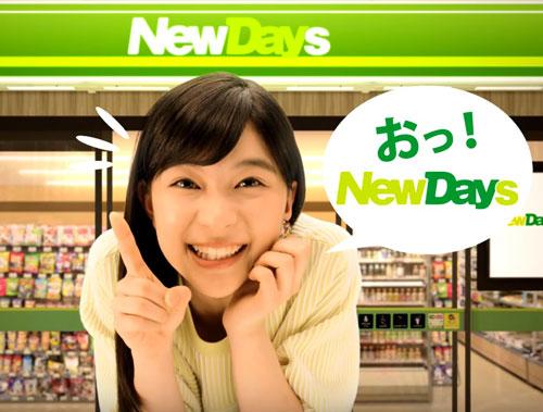 おっ!NewDays