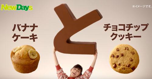 バナナケーキとチョコチップクッキー