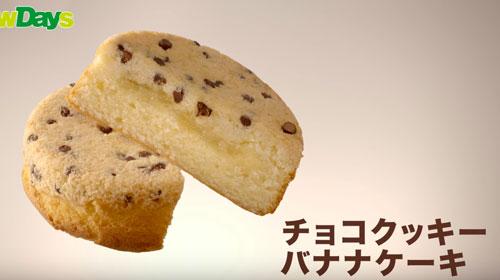 チョコクッキーバナナケーキ