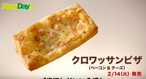 クロワッサンピザ