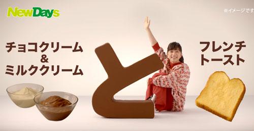 チョコクリームとフレンチトースト