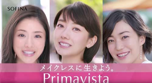 メイクレスに生きよう。Primavista