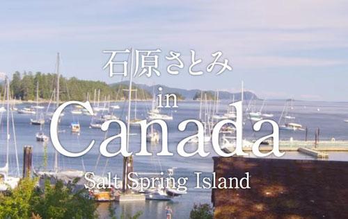 石原さとみin Canada