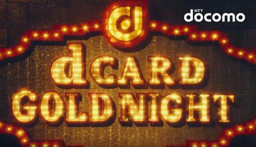 dカードゴールド1