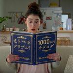 1000万円の熱海旅行?