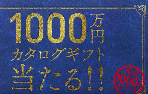 1000万円カタログギフト当たる