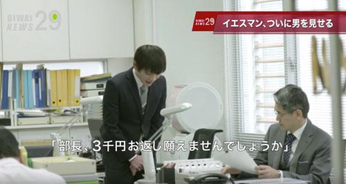 部長、3千円お返し願えませんでしょうか