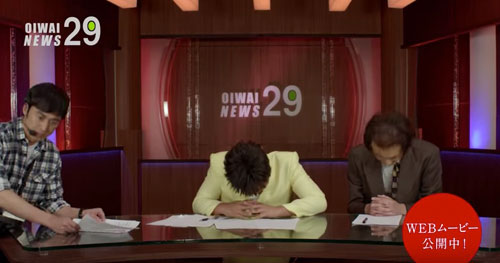 OIWAI NEWS29