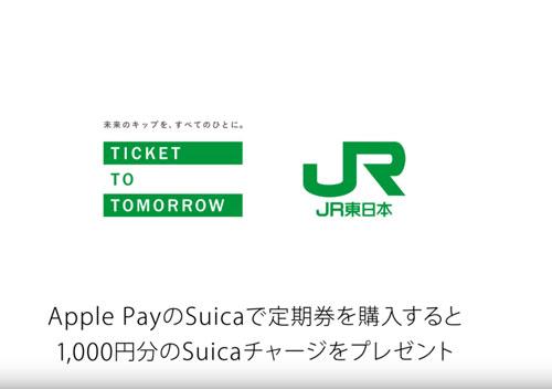 Apple PayのSuica「定期券」篇11
