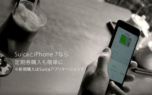 Apple PayのSuica「定期券」篇4