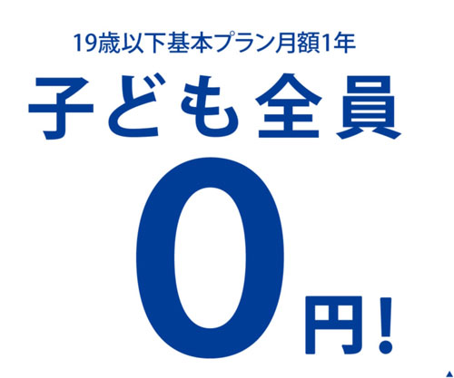 子ども全員0円!