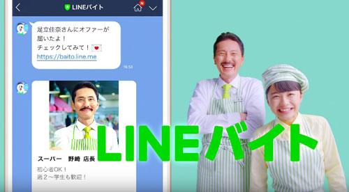 LINEバイトのCM10