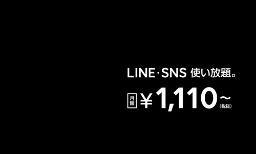 LINE、SNS使い放題1,110円〜