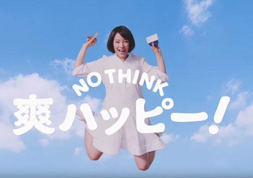 NO THINK 爽ハッピー!