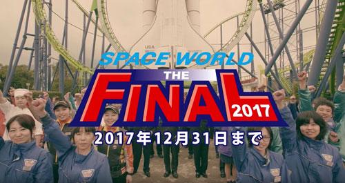 スペースワールドTHE FINAL10