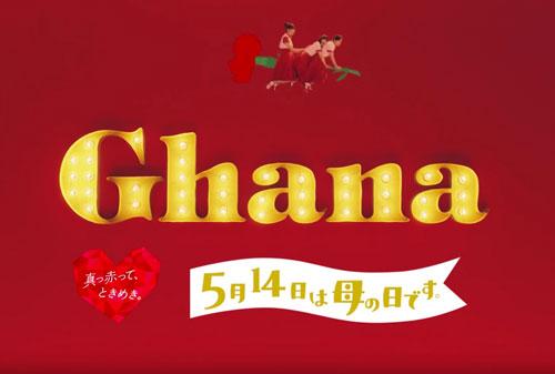 ガーナ母の日のCM7