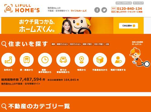 ホームズのホームページ