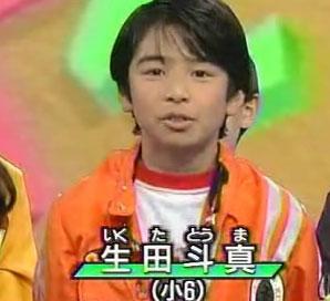 天才テレビくんの生田斗真