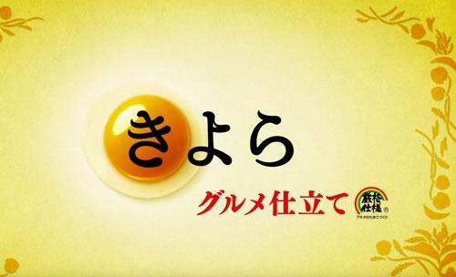 きよらのCMすち子ママ篇8