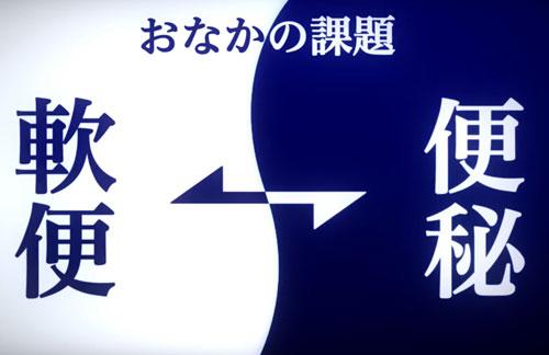 太田胃散のCM3