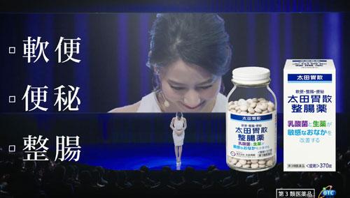 太田胃散のCM6