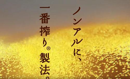 キリン零ICHI(ゼロイチ)のCM3