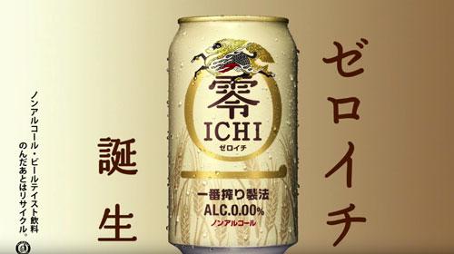 キリン零ICHI(ゼロイチ)のCM5