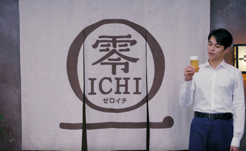 キリン零ICHI(ゼロイチ)のCM6