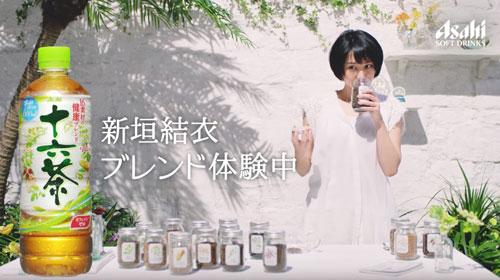 十六茶のCM1