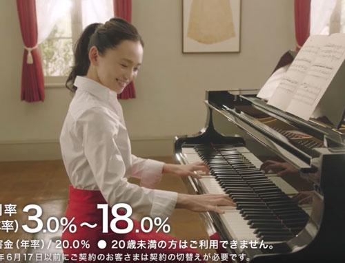 アコムのピアノのCM