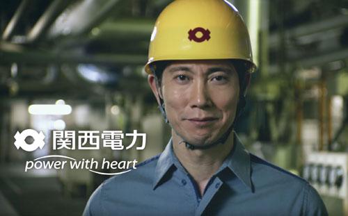 関西電力のCM7