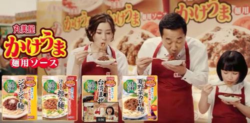 丸美屋かけうま麺用ソースのCM6