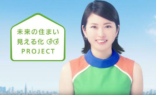 小田急不動産のCM7