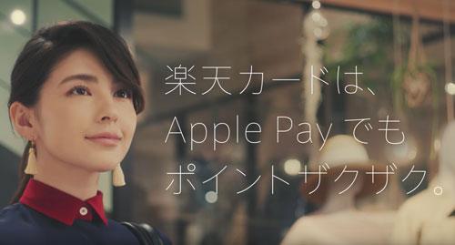 楽天カードApple PayのCM8
