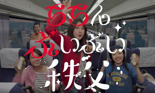 西武鉄道ちちんぶいぶいCM10