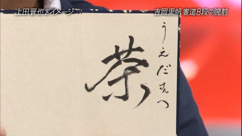 吉岡里帆の書
