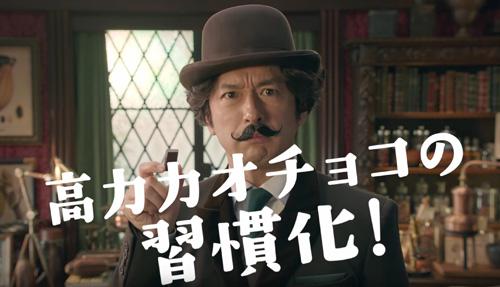 教えて!チョコ先生CM6