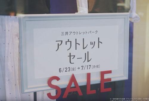 三井アウトレットパークのCM4
