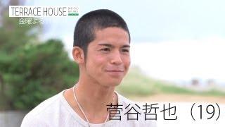 テラスハウスの菅谷哲也