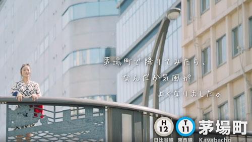 東京メトロのCM9